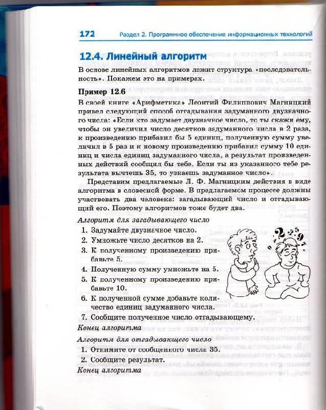 Скачать Смыковская Рабочие Программы По Информатике И Икт 5 11 Классы