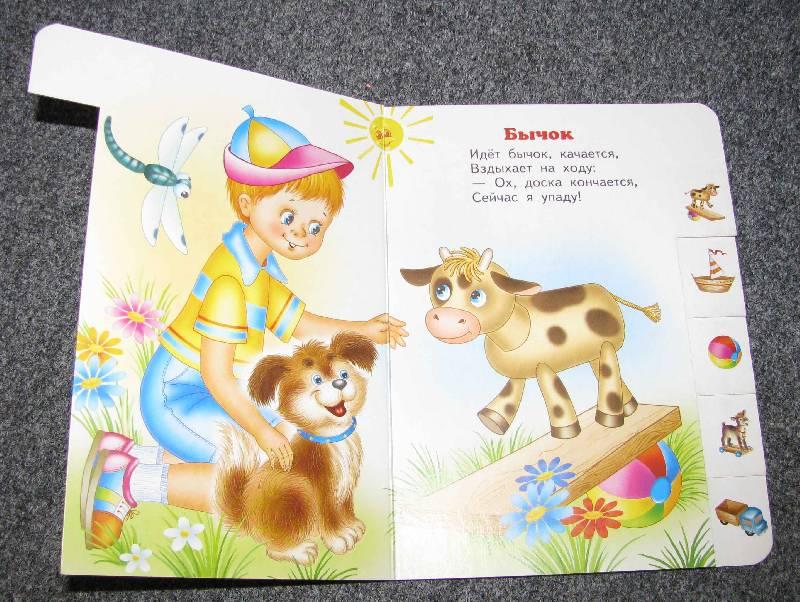 Иллюстрация 1 из 5 для Идет бычок, качается... - Агния Барто | Лабиринт - книги. Источник: Апельсинка