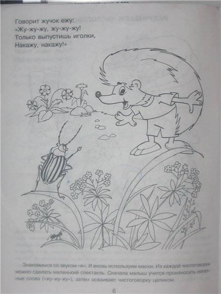 Иллюстрация 1 из 10 для Игры, чистоговорки, песенки, потешки - Людмила Дерягина   Лабиринт - книги. Источник: urri23