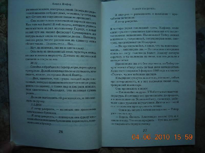 Иллюстрация 1 из 6 для Немой свидетель - Карло Шефер | Лабиринт - книги. Источник: Плахова  Татьяна