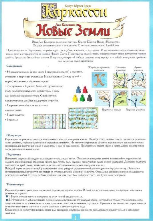 Иллюстрация 1 из 12 для Каркассон. Новые земли - Коловини, Вреде | Лабиринт - игрушки. Источник: Юта