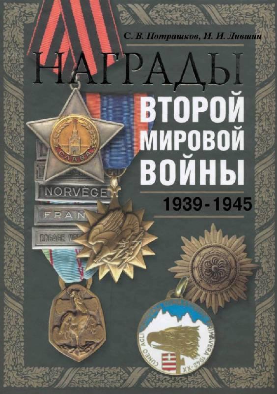 Иллюстрация 1 из 40 для Награды Второй мировой войны - Потрашков, Лившиц   Лабиринт - книги. Источник: Юта