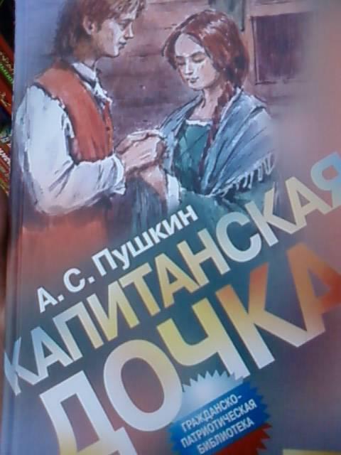Аудиокнига Капитанская дочка. Александр Пушкин слушать онлайн