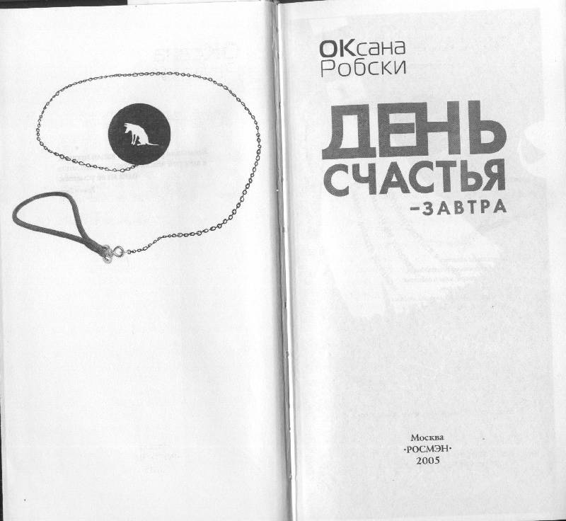 Иллюстрация 1 из 6 для День счастья - завтра - Оксана Робски   Лабиринт - книги. Источник: Marinella