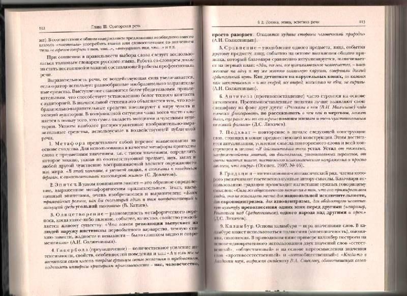 ГДЗ по культуре речи 10 11 Петрякова