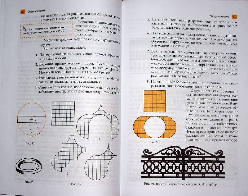 Гдз по математике 5 класс шарыгин и ерганжиева