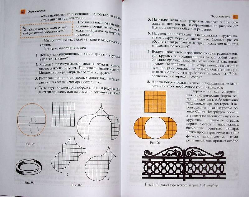 Наглядная Геометрия 6 Класс Гдз