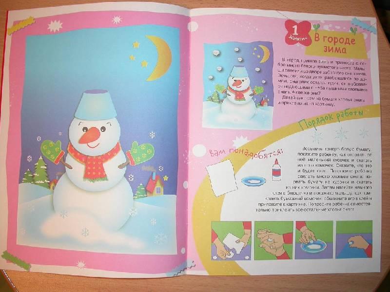 Как сделать книжку малышку в школу про зиму
