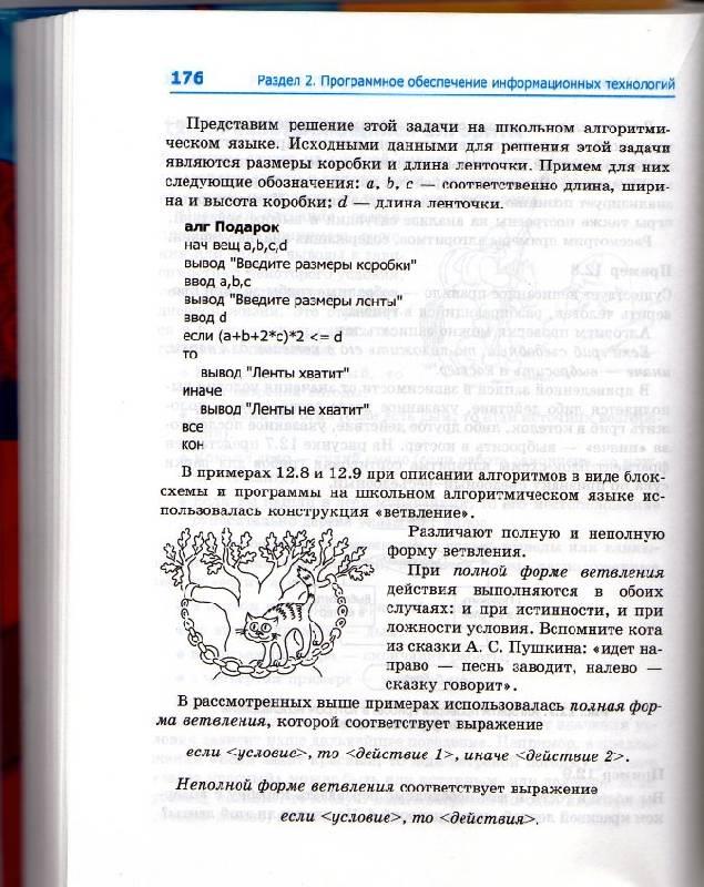 """Иллюстрация 5 к книге  """"Информатика и ИКТ.  8-9 класс.  Учебник """", фотография, изображение, картинка."""