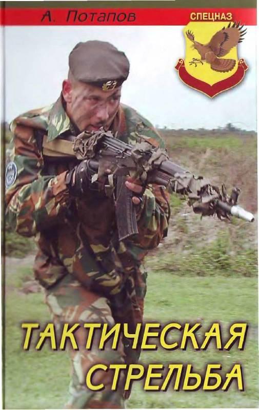 Название: Тактическая стрельба Автор: А. Потапов Издательство: ФАИР Год...