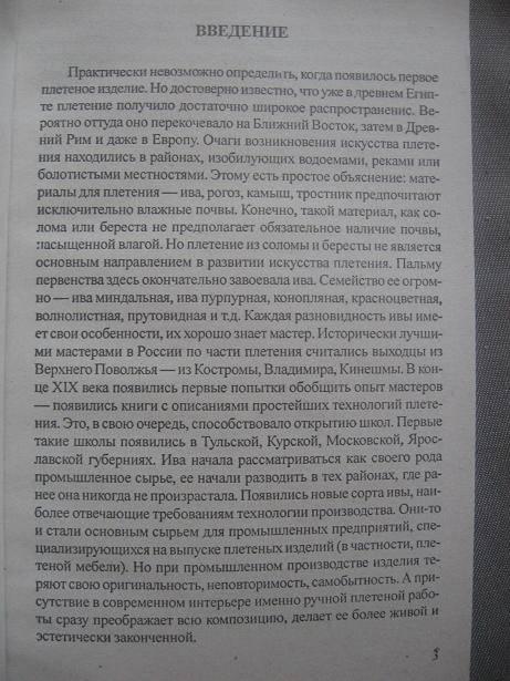Иллюстрация 1 из 5 для Плетение лозой, берестой, соломой, рогозом - А.В. Лазарева | Лабиринт - книги. Источник: Volk_