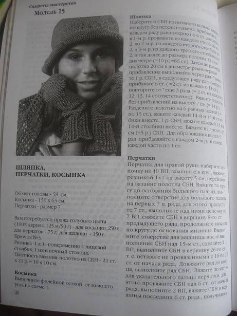 Иллюстрация 1 из 4 для Вяжем шапочки, шарфы, варежки и перчатки - Ирина Романова | Лабиринт - книги. Источник: Volk_