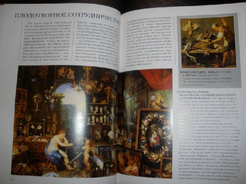 Иллюстрация 1 из 42 для Рубенс - Анастасия Королева | Лабиринт - книги. Источник: Прохорова  Анна Александровна