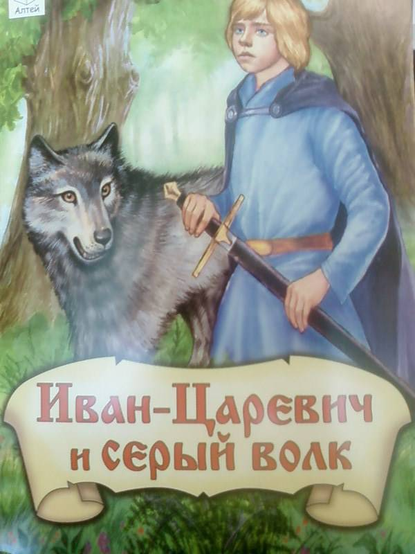 19 для книги иван царевич и серый волк