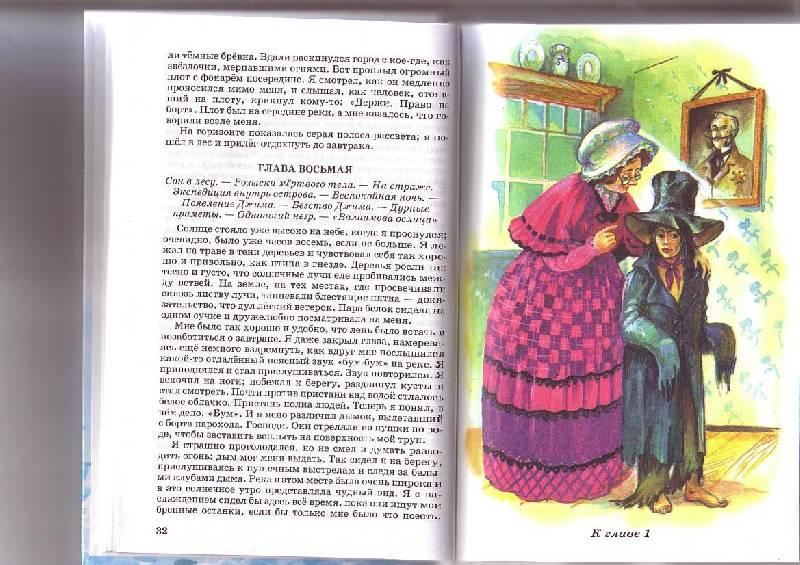 Иллюстрация 1 из 14 для Приключения Гекльберри Финна - Марк Твен   Лабиринт - книги. Источник: G  Oksana