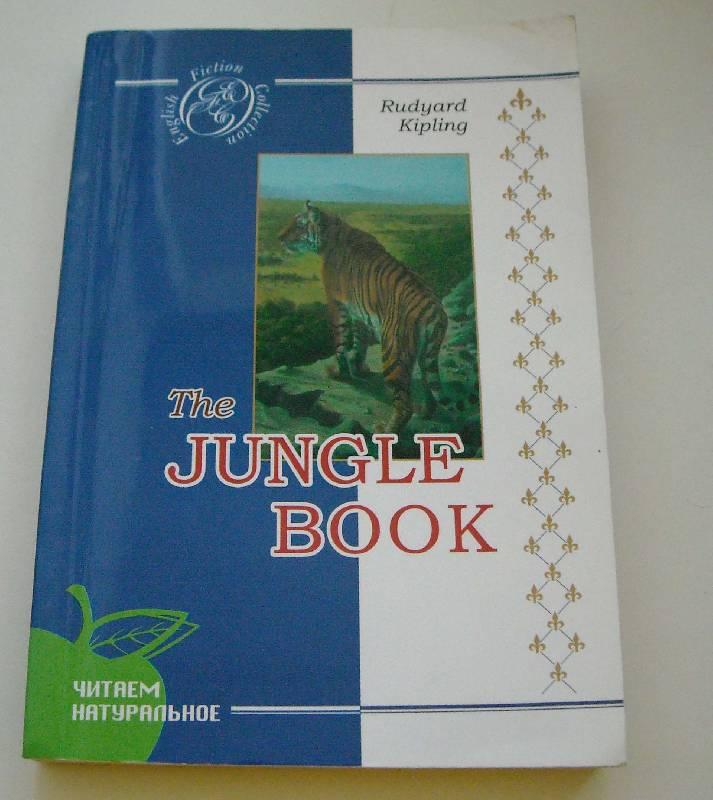 Иллюстрация 1 из 4 для The Jungle Book - Rudyard Kipling | Лабиринт - книги. Источник: frolicsome_i