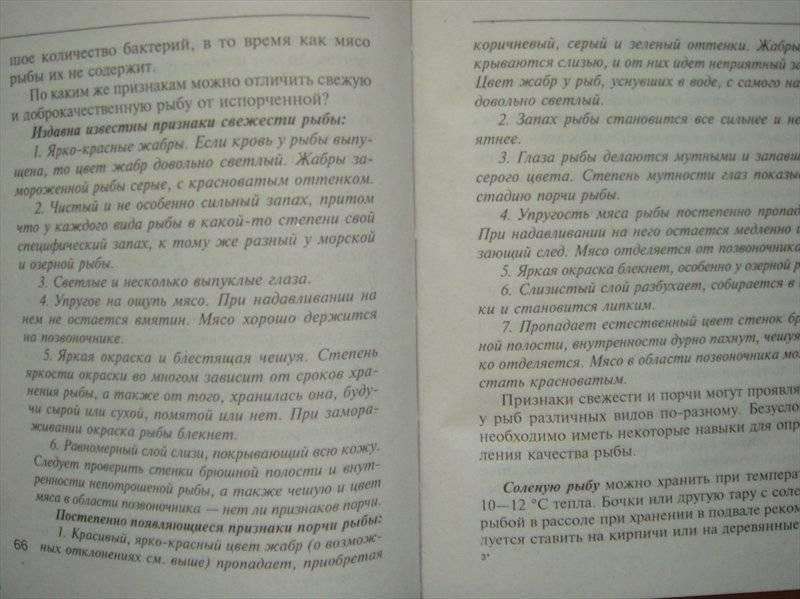 Рыба Рецепты Приготовления Рыбных Блюд Илья Лазерсон Рецепты
