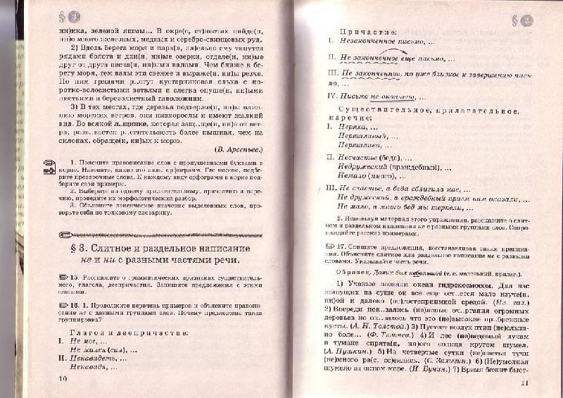 Иллюстрация 4 из 6 для русский язык 8