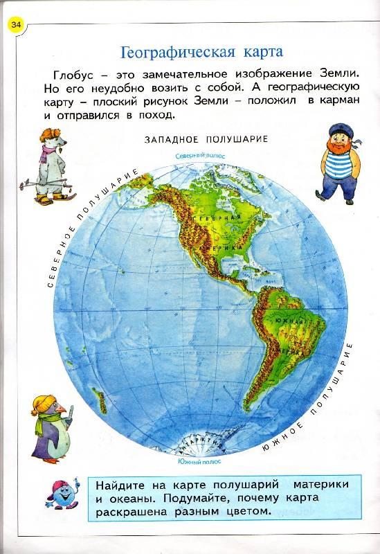 Пятая иллюстрация к книге окружающий