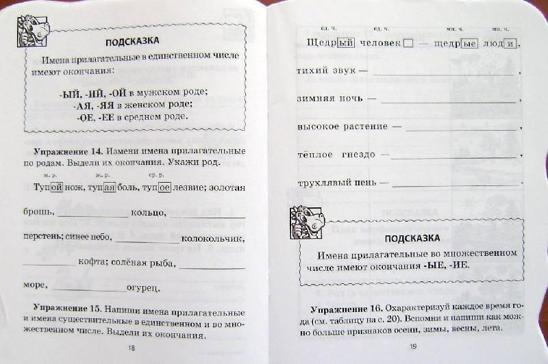 9. 8. 7. 6. 5. 4. 3. 2. 1. Иллюстрация. предыдущая. книги Русский язык с подсказками и ответами: Изучаем части речи.