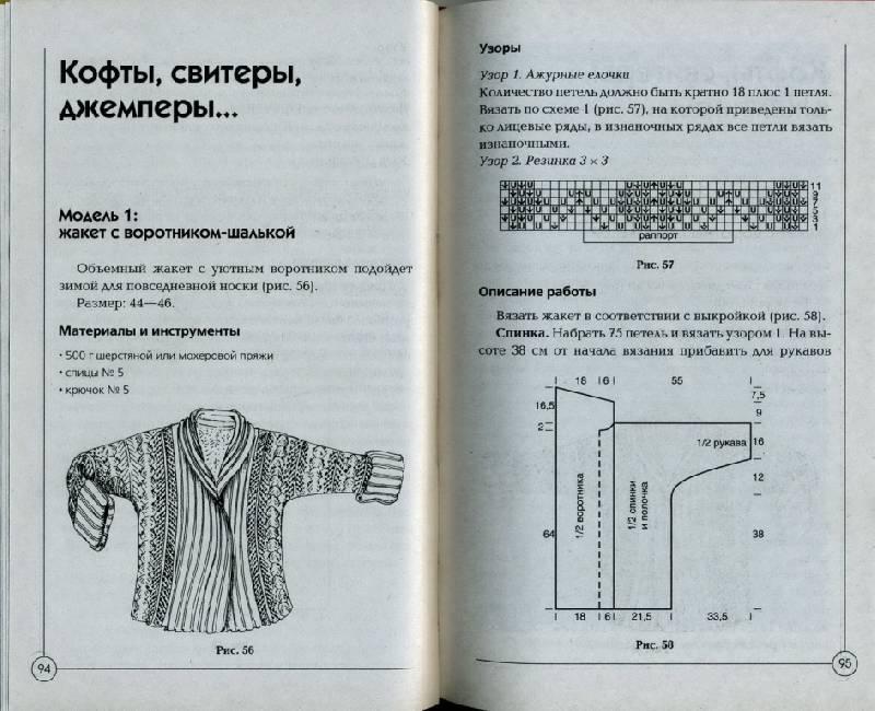 Иллюстрации Вяжем теплые вещи для всей семьи - Наталия Дмитриева.
