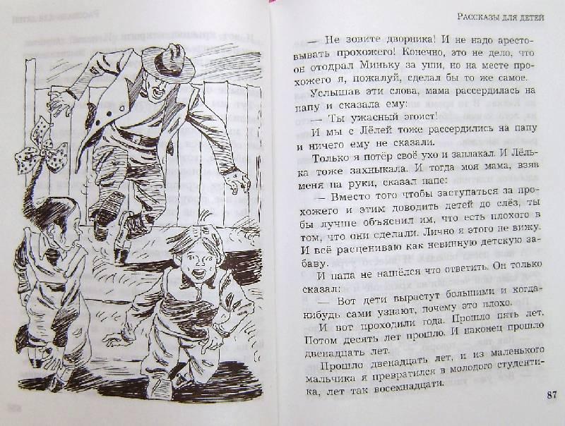 Зощенко бабушкин подарок читательский дневник 30
