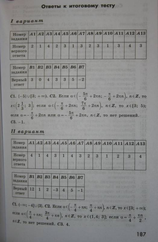 Класс дидактический 7 гдз алгебра шевкин