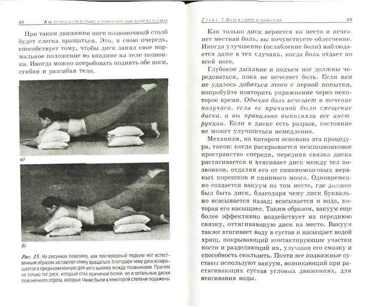 Ф. Батмангхелидж - Вода - натуральное лекарство от ожирения, рака.