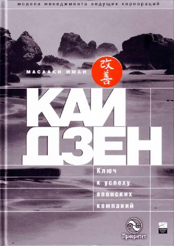 Иллюстрация 1 из 11 для Кайдзен: ключ к успеху японских компаний - Имаи Масааки | Лабиринт - книги. Источник: Флинкс