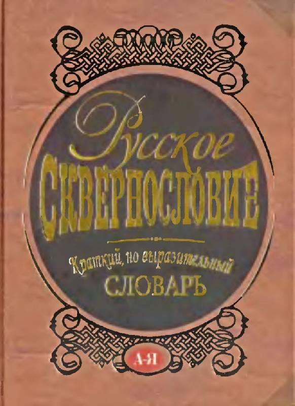 Словарь Русского Мата Скачать