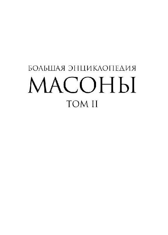 Иллюстрация 1 из 12 для Большая энциклопедия. Масоны: Том 2 | Лабиринт - книги. Источник: Флинкс
