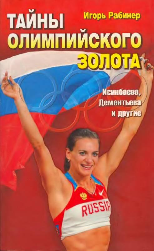 результаты летних олимпийских игр