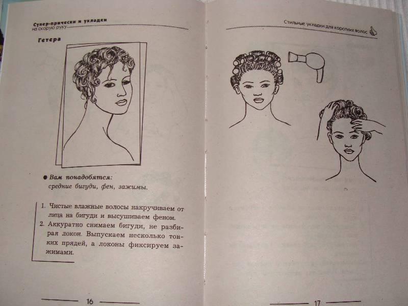 Иллюстрация 1 из 10 для Супер-прически и укладки на скорую руку - Светлана Коновалова | Лабиринт - книги. Источник: Katerina.p
