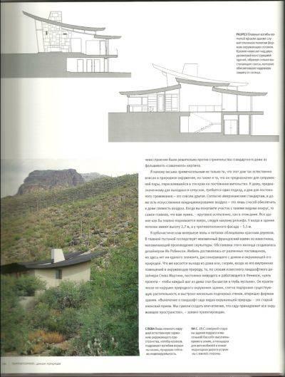 Иллюстрация 1 из 5 для Современные загородные дома всего мира - Сюзанна Трокме   Лабиринт - книги. Источник: Кин-дза-дза