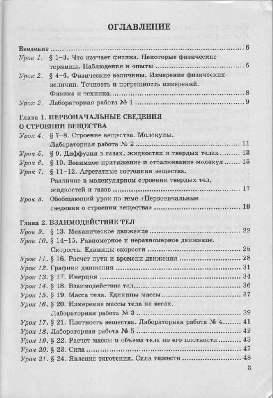 Гдз по Физике Класс 8 Класс Перышкин Сборник Задач