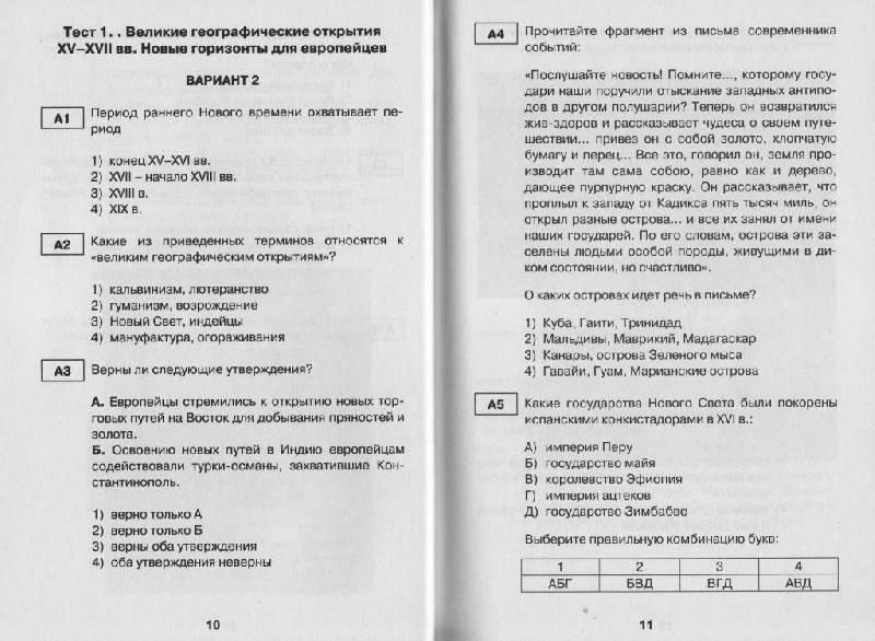 Сборник тестов по истории россии 1 класс eliminations