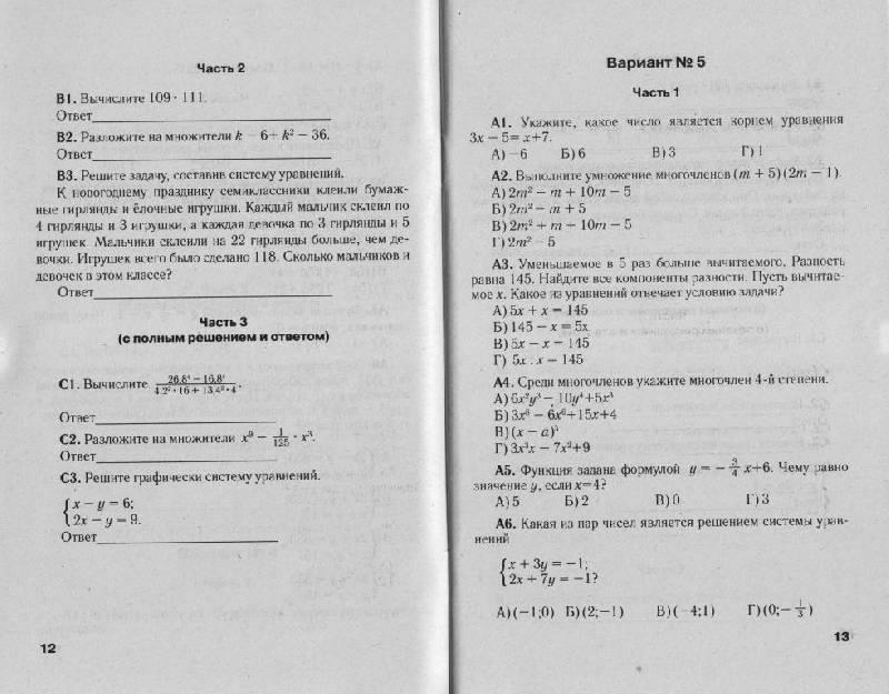 Иллюстрация 1 из 3 для Готовимся к ГИА. Алгебра. 7 класс - Лариса Донец | Лабиринт - книги. Источник: Наталья'