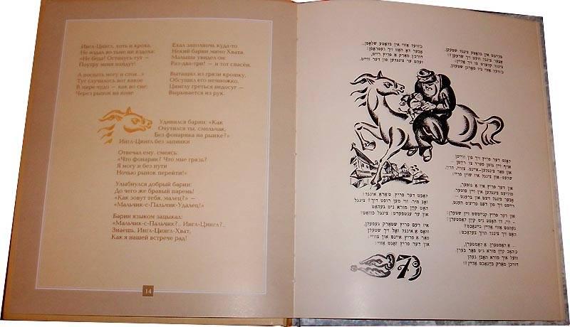 Иллюстрация 1 из 2 для Ингл-Цингл-Хват: Поэма для детей (на русском языке и иврите) - Мани-Лейб   Лабиринт - книги. Источник: sobaka