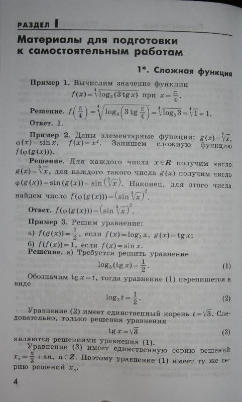 алгебра 11 дидактические материалы гдз