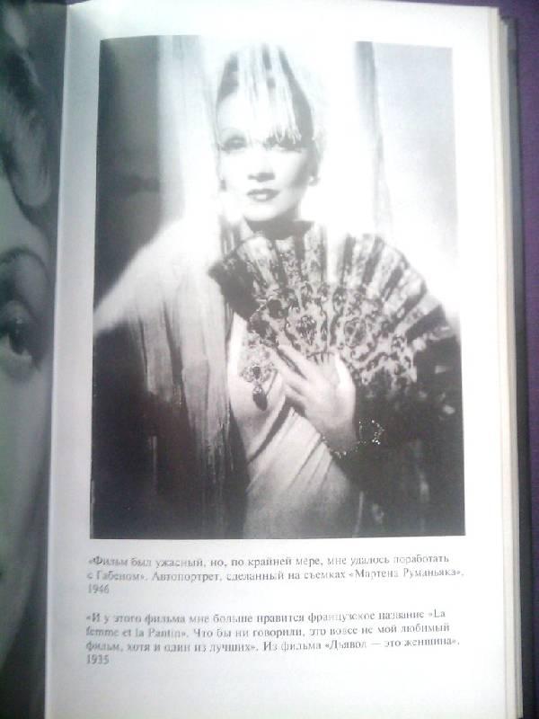 Иллюстрация 1 из 4 для Марлен Дитрих - Дэвид Брет | Лабиринт - книги. Источник: teatroved