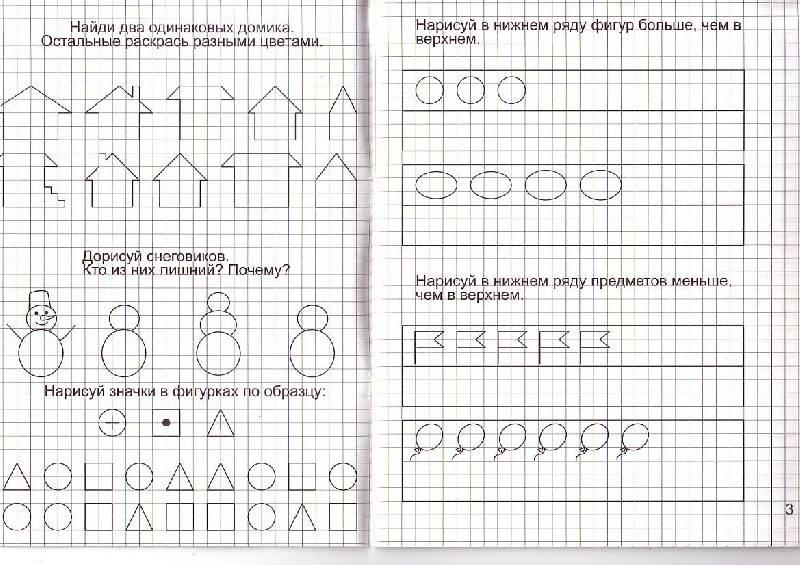 Иллюстрация 1 из 17 для Математика. Часть 1. Тетрадь для рисования. Солнечные ступеньки | Лабиринт - книги. Источник: G  Oksana