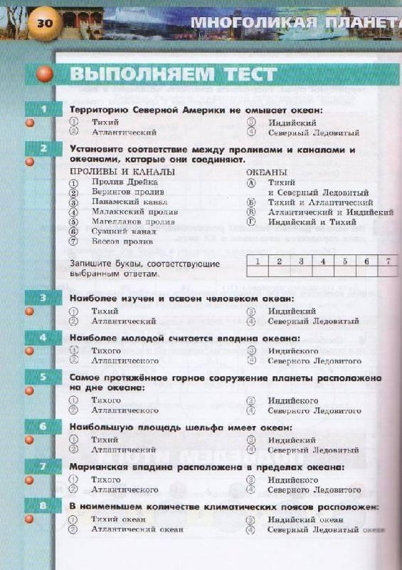 Решебник По Тетради Тренажеру По Географии 8 Класс Мишняева