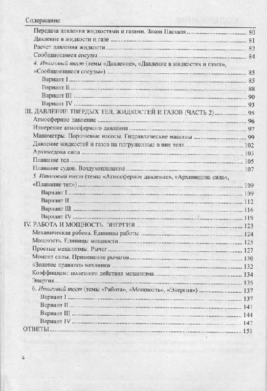 Тесты По Физике 7 Класс К Учебнику Перышкина