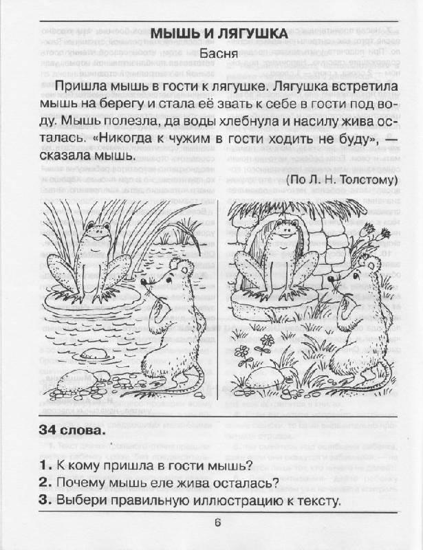 Тексты Для Проверки Техники Чтения В 5-9 Классах Коррекционной Школы 8 Вида