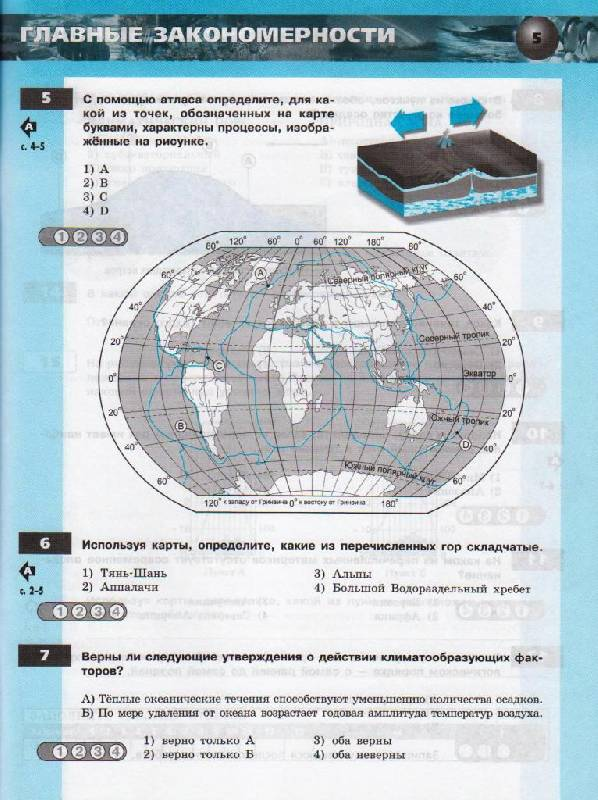 Гдз география 8 класс тетрадь экзаменатор сферы