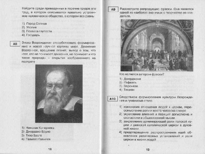 Тесты по истории Казахстана - Kaz-Ekzams ru для