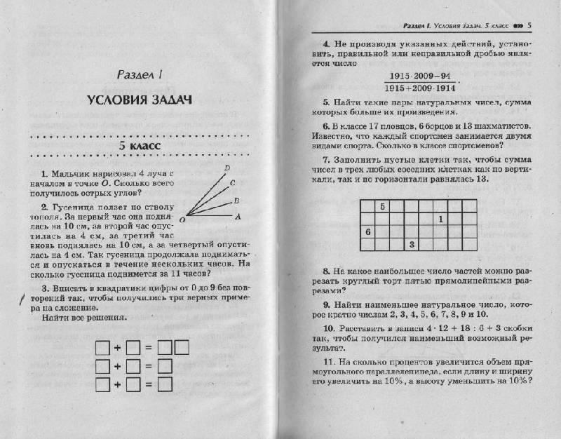 Школьная олимпиада по математике 2015 год 8 класс с ответами