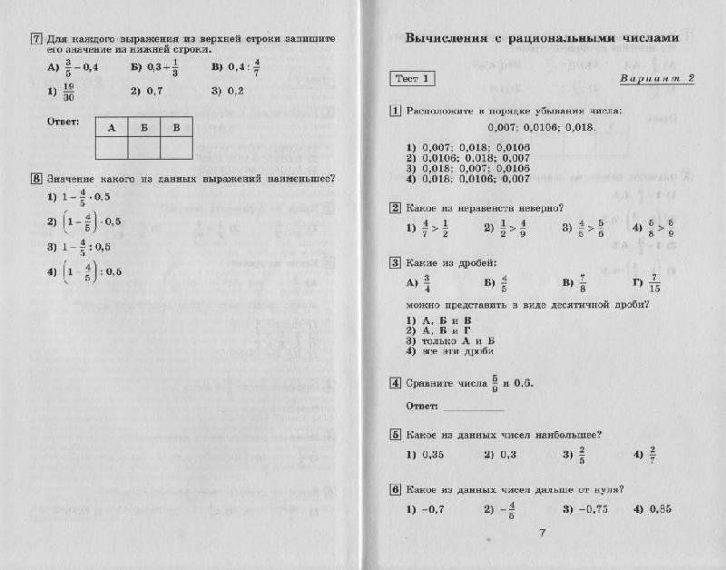 Тесты по алгебре 1-8 класс