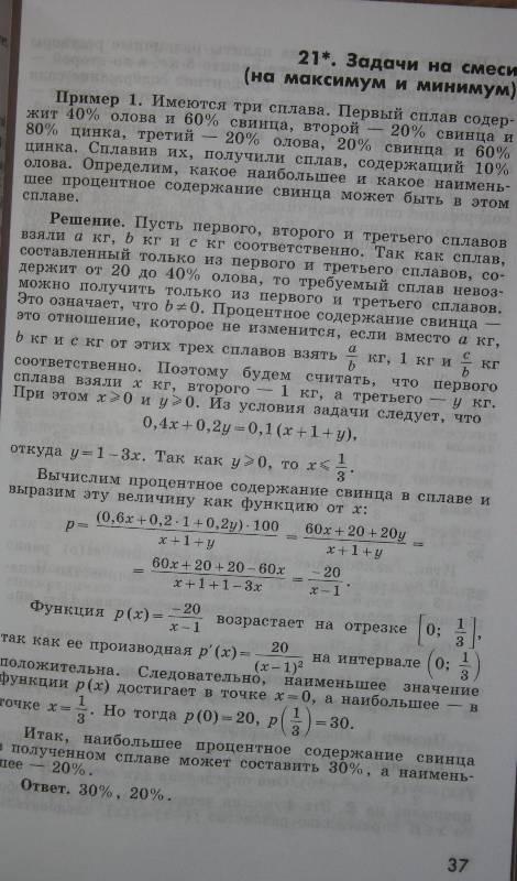 Решебник По Дидактическому Материалу 7 Класс Потапов