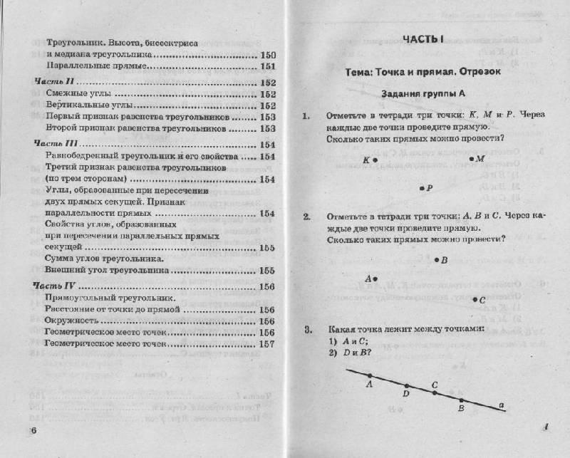 По русскому языку 5 класс с ответами